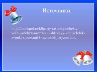 Источники: http://omnopol.ru/kliparty-rastrovye/obekty-veshi-izdeliya-rastr/4