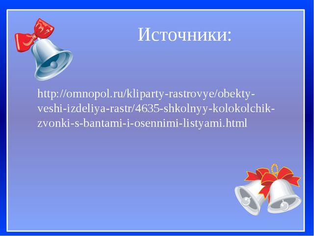 Источники: http://omnopol.ru/kliparty-rastrovye/obekty-veshi-izdeliya-rastr/4...