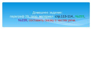 Домашнее задание: параграф 29, теор. материал стр.113-114., №221, №220, соста
