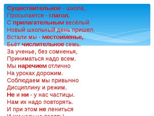 Существительное - школа, Просыпается - глагол. С прилагательным весёлый Новый...