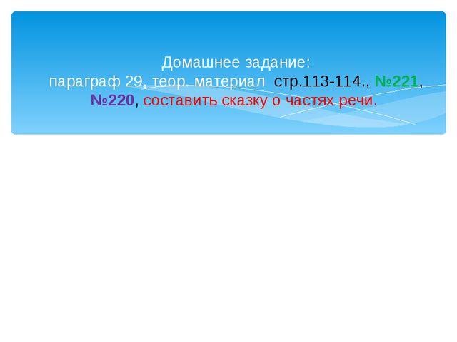 Домашнее задание: параграф 29, теор. материал стр.113-114., №221, №220, соста...
