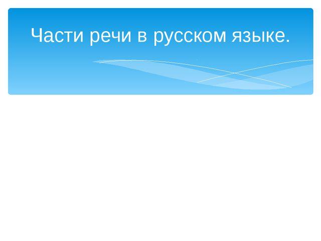 Части речи в русском языке.