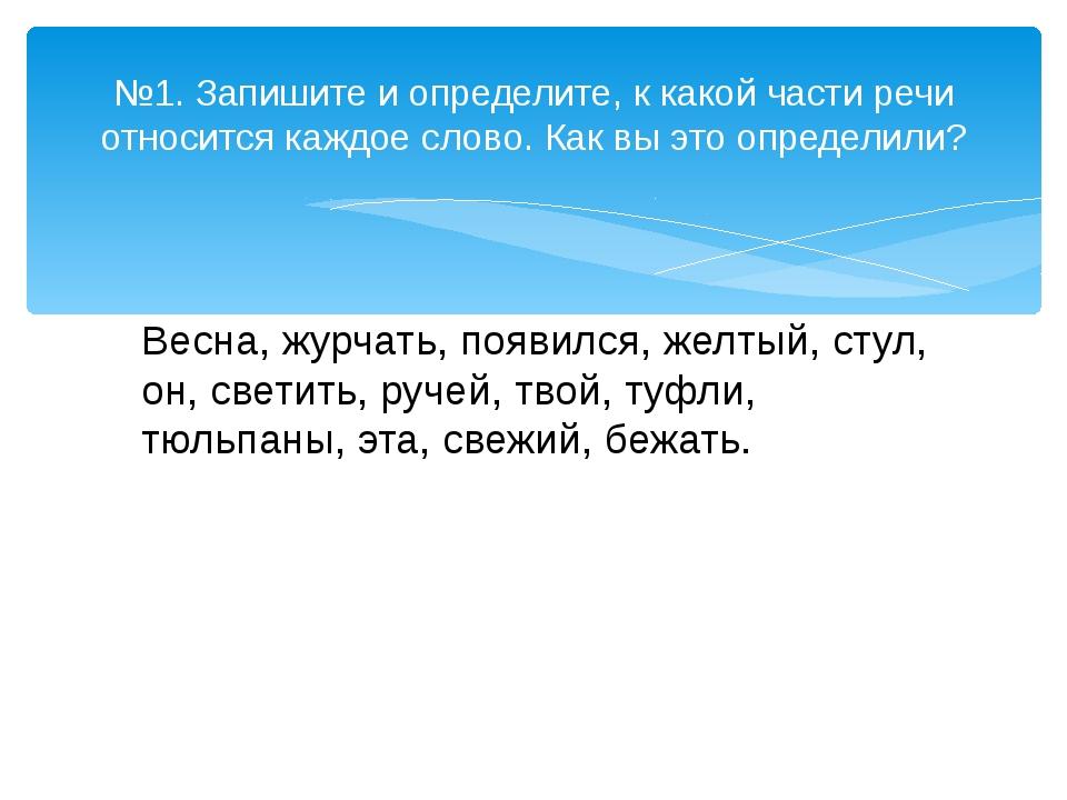 №1. Запишите и определите, к какой части речи относится каждое слово. Как вы...