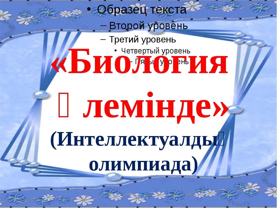 «Биология әлемінде» (Интеллектуалдық олимпиада)