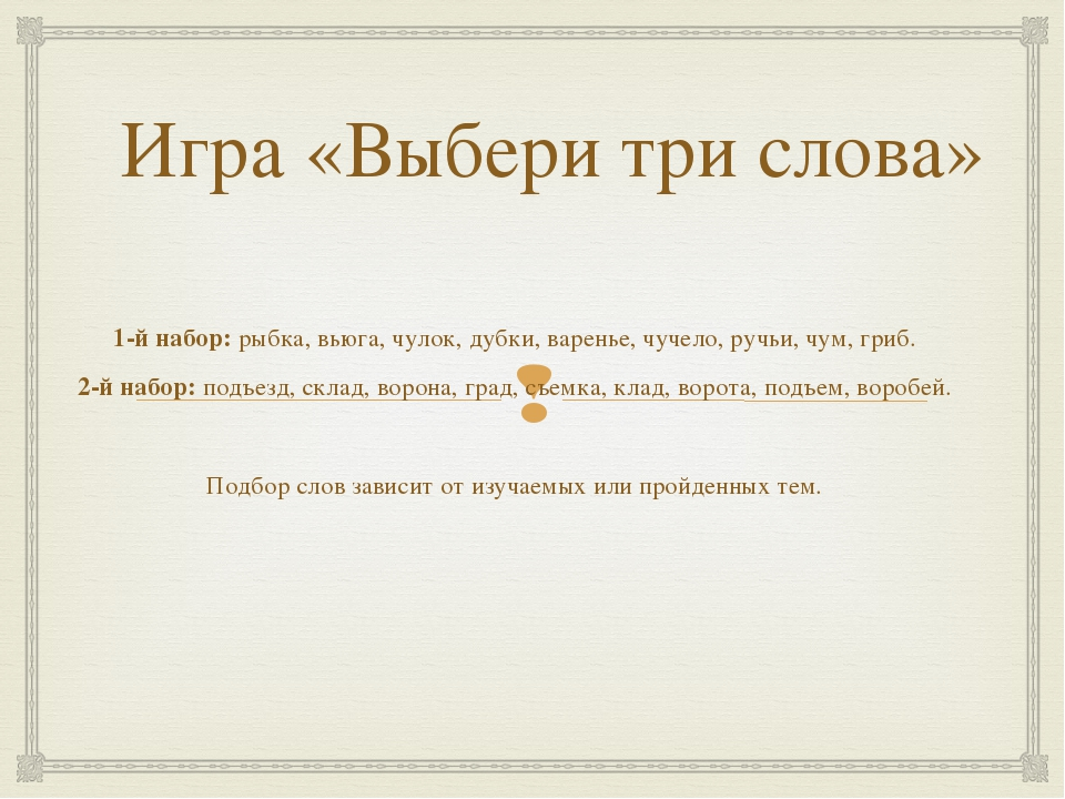 Игра «Выбери три слова» 1-й набор: рыбка, вьюга, чулок, дубки, варенье, чуче...