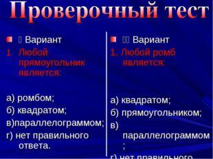 I Вариант Любой прямоугольник является: а) ромбом; б) квадратом; в)параллело