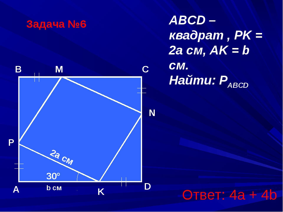 Задача №6 B C A D N M P K 30° 2a см b см ABCD – квадрат , PK = 2a см, AK = b...