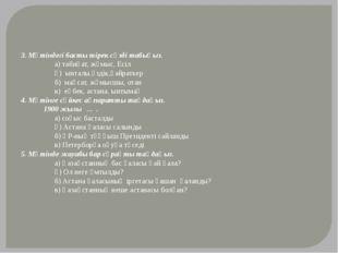 3. Мәтіндегі басты тірек сөзді табыңыз. а) табиғат, жұмыс, Есіл ә) ынтал