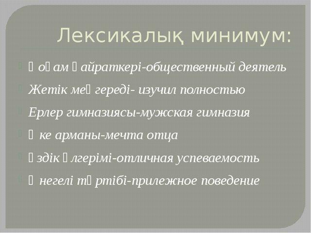 Лексикалық минимум: Қоғам қайраткері-общественный деятель Жетік меңгереді- из...