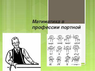 Матиматика в профессии портной