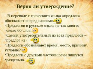 Верно ли утверждение? - В переводе с греческого языка «предлог» обозначает «п