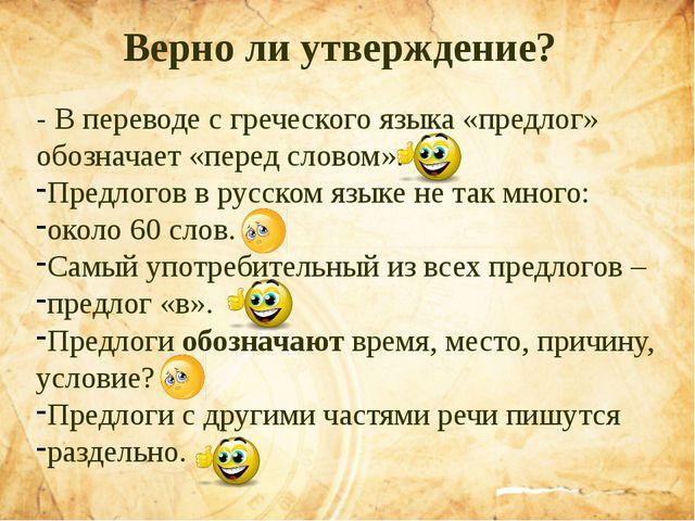 Верно ли утверждение? - В переводе с греческого языка «предлог» обозначает «п...