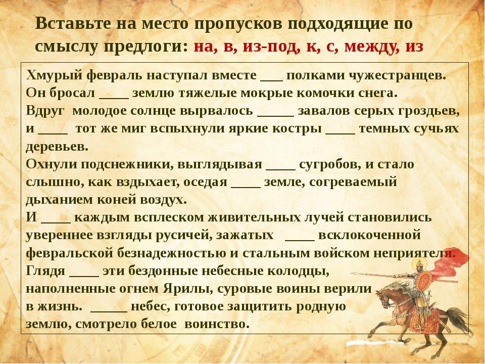 Хмурый февраль наступал вместе ___ полками чужестранцев. Он бросал ____ землю...