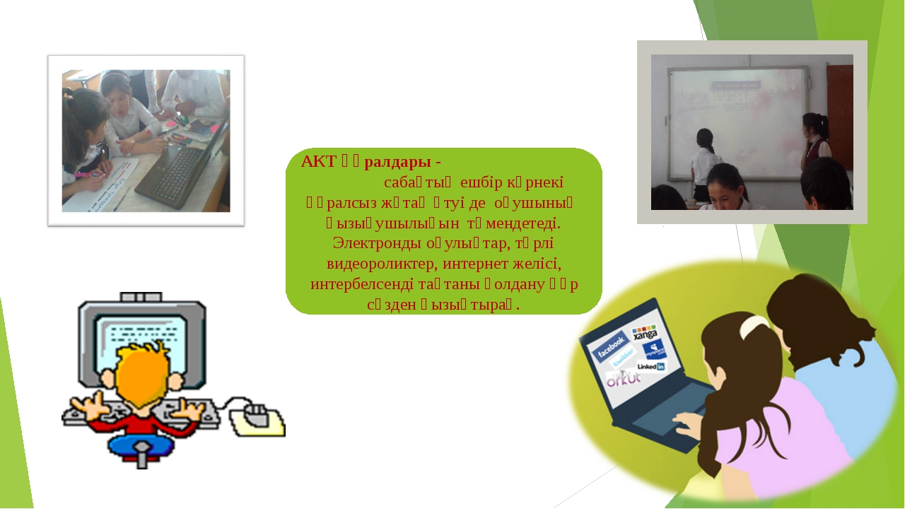 АКТ құралдары - сабақтың ешбір көрнекі құралсыз жұтаң өтуі де оқушының қызығу...