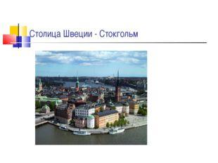 Столица Швеции - Стокгольм
