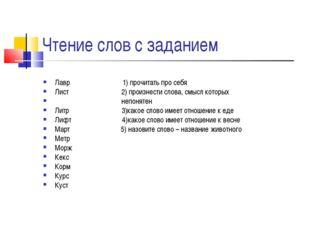 Чтение слов с заданием Лавр 1) прочитать про себя Лист 2) произнести слова, с