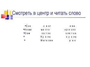 Смотреть в центр и читать слово С о к с в е т и в а Н о ски м е с т о к р е с