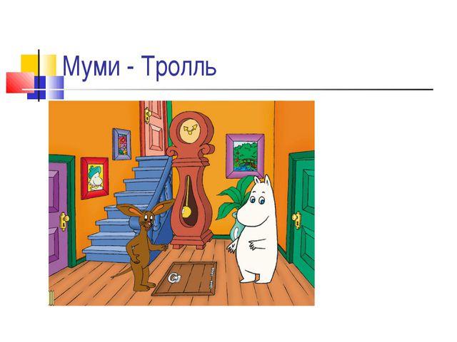 Муми - Тролль