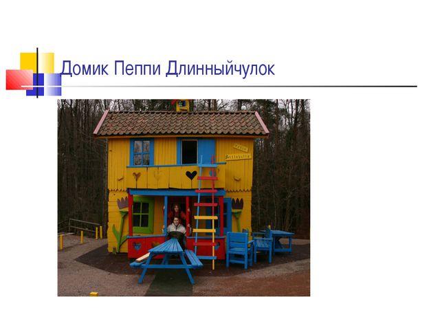 Домик Пеппи Длинныйчулок