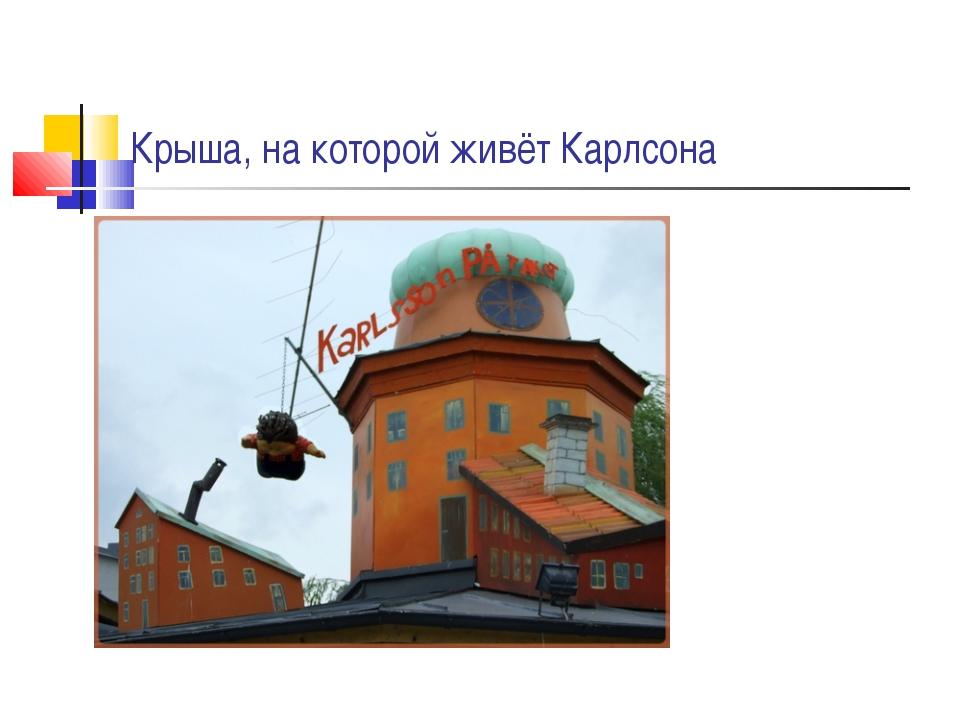 Крыша, на которой живёт Карлсона