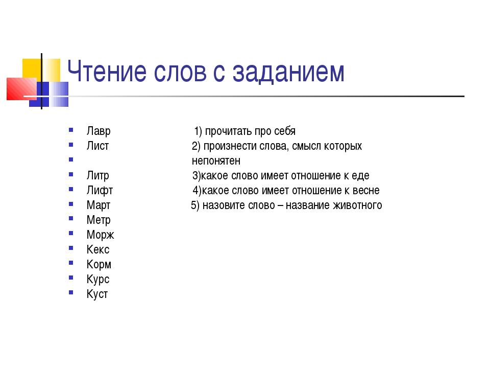 Чтение слов с заданием Лавр 1) прочитать про себя Лист 2) произнести слова, с...