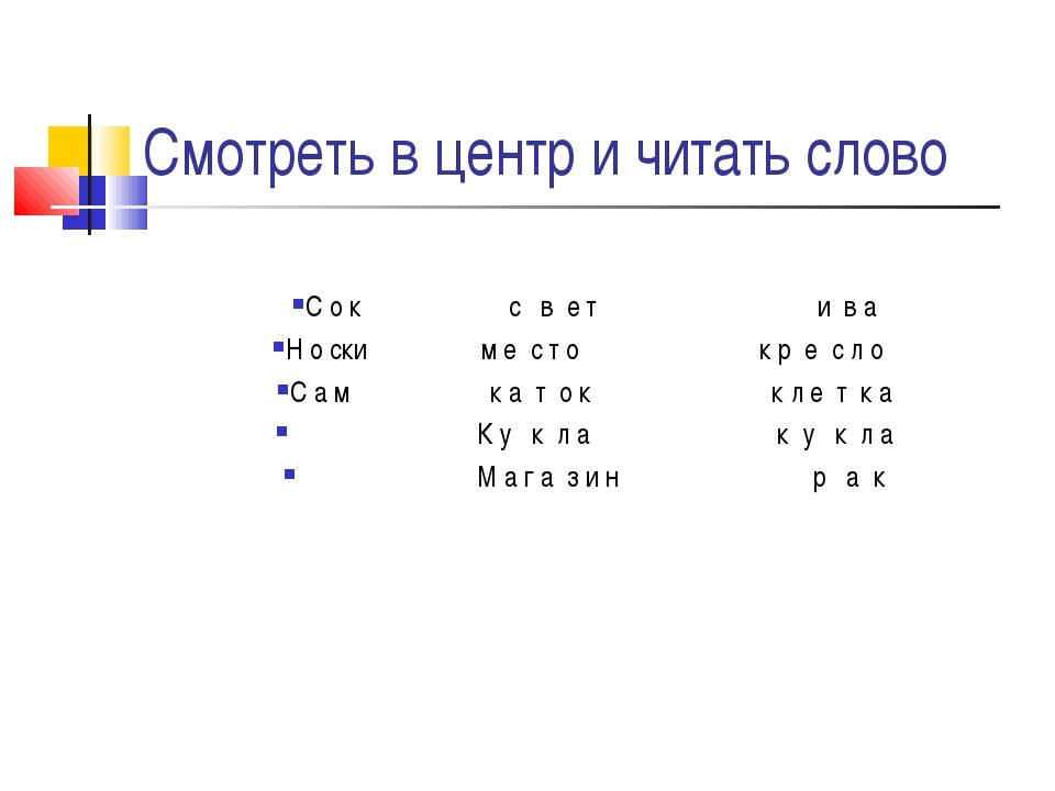 Смотреть в центр и читать слово С о к с в е т и в а Н о ски м е с т о к р е с...