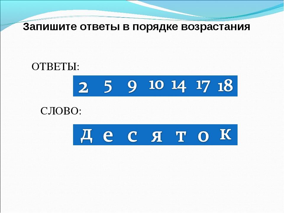 ОТВЕТЫ: СЛОВО: Запишите ответы в порядке возрастания
