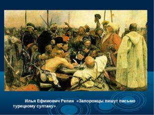 Илья Ефимович Репин «Запорожцы пишут письмо турецкому султану»