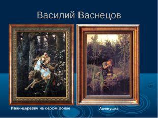 Василий Васнецов Иван-царевич на сером Волке Аленушка