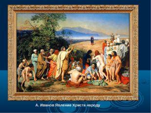 А. Иванов Явление Христа народу