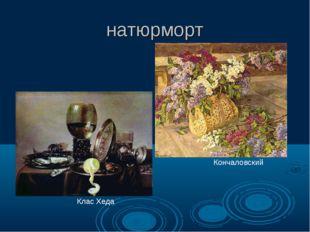 натюрморт Клас Хеда Кончаловский