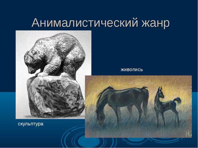 Анималистический жанр скульптура живопись