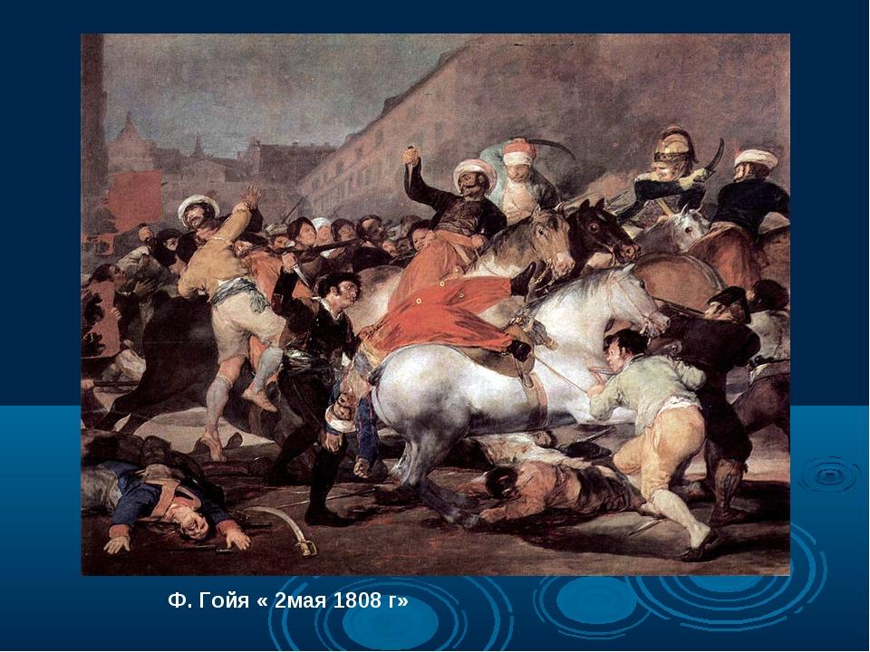 Ф. Гойя « 2мая 1808 г»