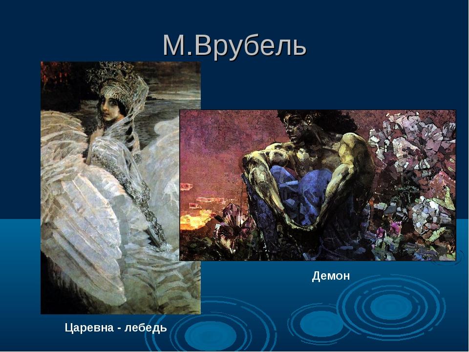 М.Врубель Царевна - лебедь Демон