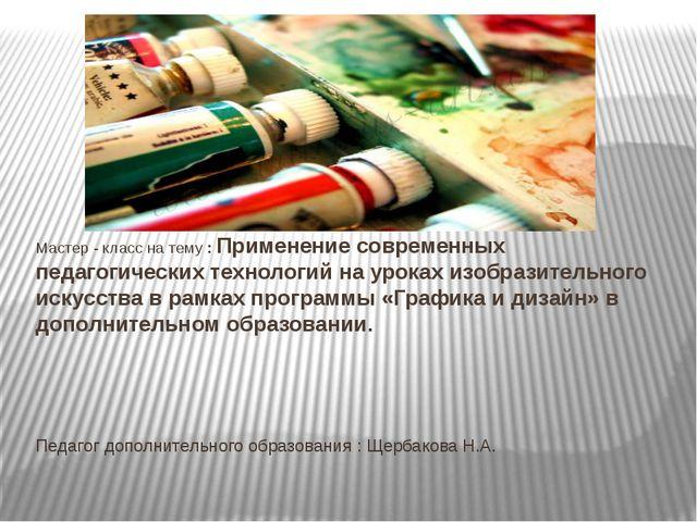 Мастер - класс на тему : Применение современных педагогических технологий на...