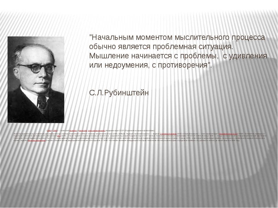 """""""Начальным моментом мыслительного процесса обычно является проблемная ситуаци..."""