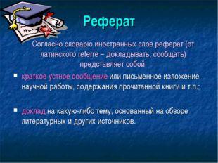 Реферат Согласно словарю иностранных слов реферат (от латинского referre – д