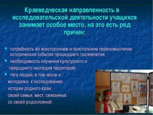 Краеведческая направленность в исследовательской деятельности учащихся занима