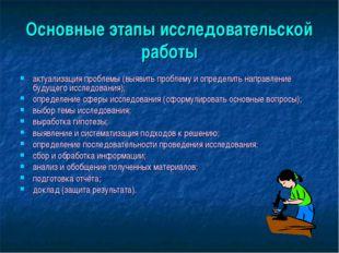 Основные этапы исследовательской работы актуализация проблемы (выявить пробле