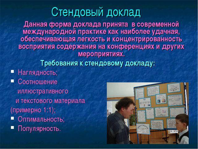 Стендовый доклад Данная форма доклада принята в современной международной пр...