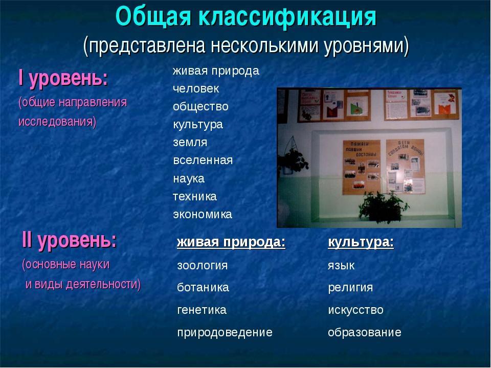 Общая классификация (представлена несколькими уровнями) I уровень: (общие нап...
