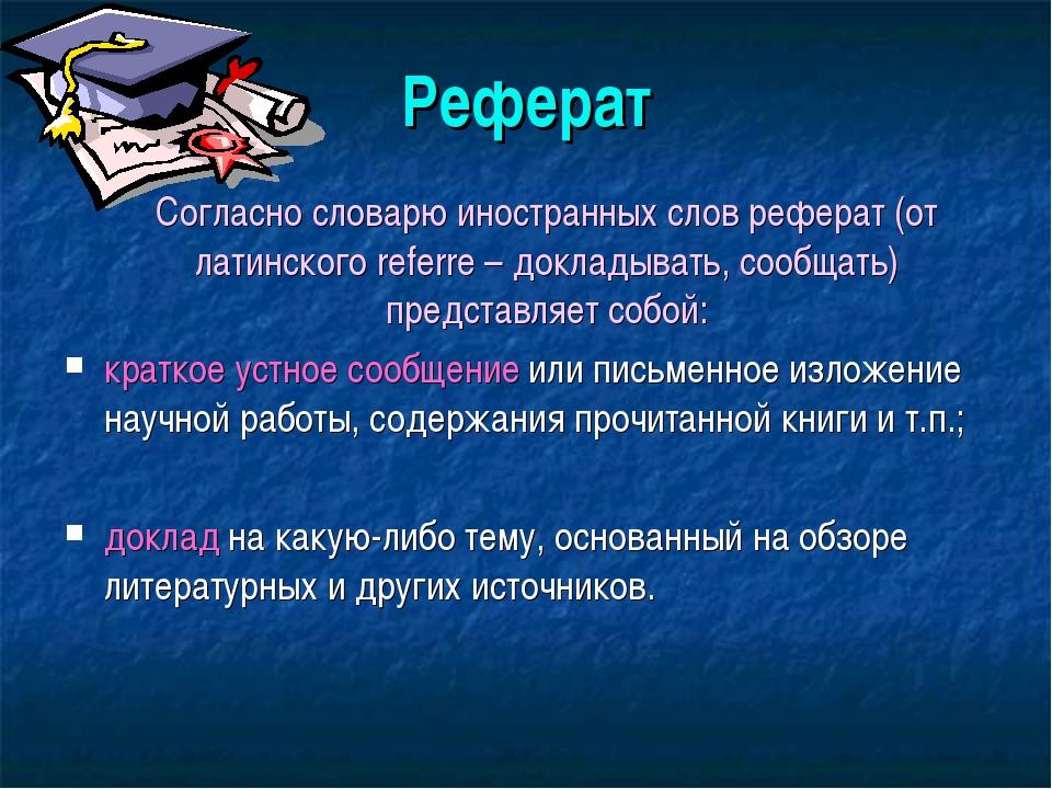 Реферат Согласно словарю иностранных слов реферат (от латинского referre – д...