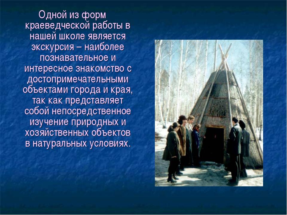 Одной из форм краеведческой работы в нашей школе является экскурсия – наиболе...
