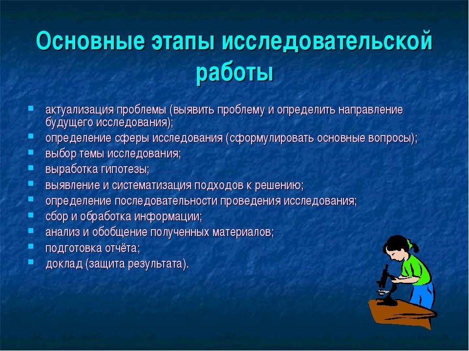 Основные этапы исследовательской работы актуализация проблемы (выявить пробле...