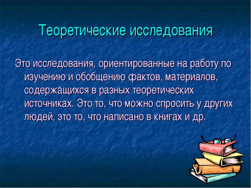Теоретические исследования Это исследования, ориентированные на работу по изу...