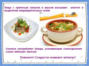 Пища с приятным запахом и вкусом вызывает аппетит и выделение пищеварительных