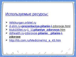 Используемые ресурсы: Wikikurgan.orbitel.ru d-slim.ru›prezentaciya-pitanie-i-