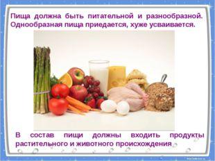 Пища должна быть питательной и разнообразной. Однообразная пища приедается, х