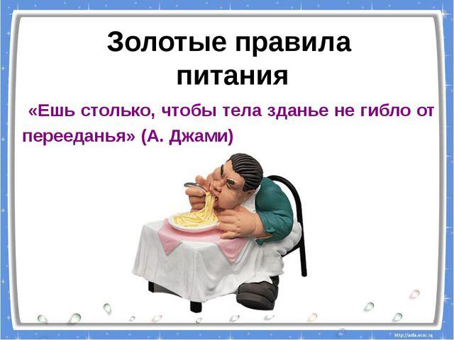 «Ешь столько, чтобы тела зданье не гибло от перееданья» (А. Джами) Золотые п...