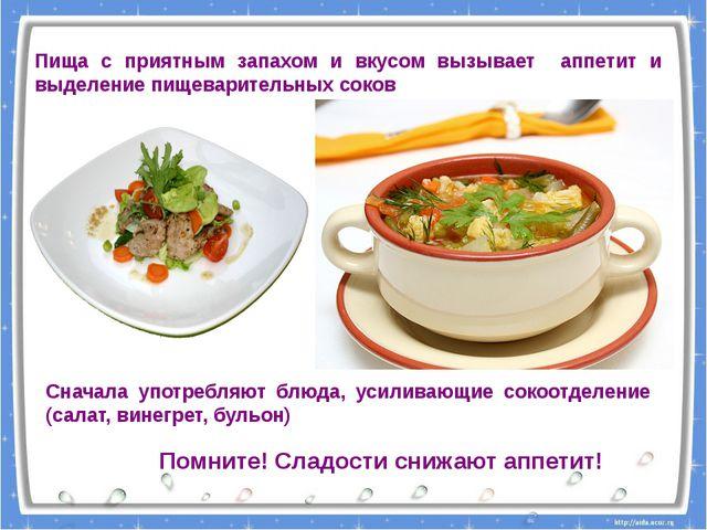 Пища с приятным запахом и вкусом вызывает аппетит и выделение пищеварительных...